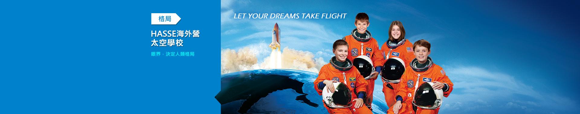 格局-HASSE海外營-太空學校