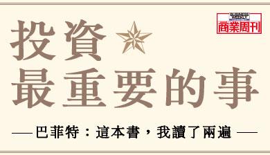 商周閱讀開春慶