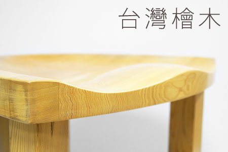 恆‧ 伸活椅(台灣檜木)/台灣檜木
