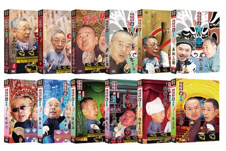 相聲國寶(吳兆南/魏龍豪)12DVD+12CD,加贈化妝相聲2DVD+CD