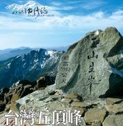 【MIT台灣誌】台灣五頂峰(18DVD)加贈能高越嶺古道會師中央山脈套裝(3DVD)