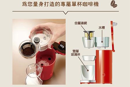 recolte日本麗克特Solo Kaffe單杯咖啡機/典雅白