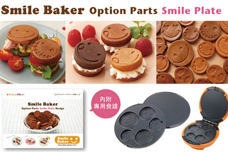 recolte日本麗克Smile Baker專用微笑烤盤