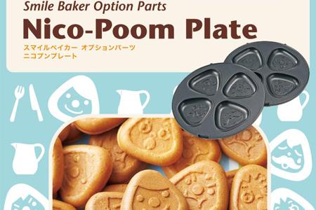 recolte日本麗克Smile Baker專用三角烤盤