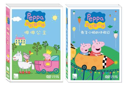 粉紅豬小妹Peppa Pig套裝1+2(4DVD)
