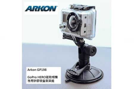 GoPro HERO運動相機專用長臂矽膠吸盤車架組(Arkon GP198)