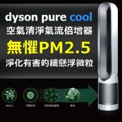 Dyson 空氣清淨氣流倍增器(AM11)