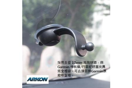 相機/行車紀錄器 汽車用吸盤雲台支架組(Arkon CMP118)
