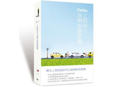 Della - 上班族音樂能量膠囊