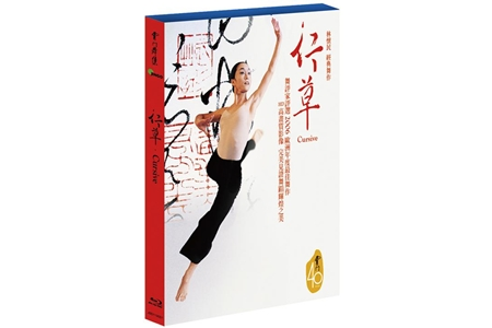雲門舞集-行草DVD