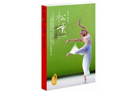 雲門舞集-松煙DVD