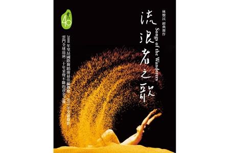 雲門舞集-流浪者之歌DVD