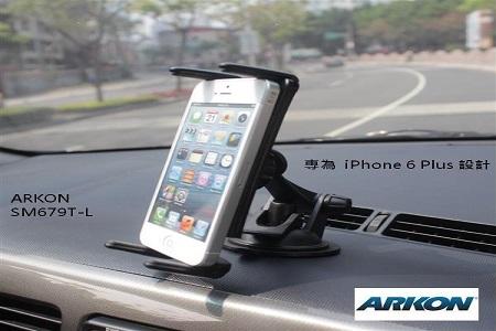 【ARKON】SM679T-L 萬用超高黏性耐熱吸盤車架組(iPhone 6 / 智慧型手機 / 平板電腦 / 導航機)