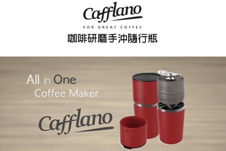 研磨咖啡杯-韓國Cafflano 隨身All-in-One 手沖研磨咖啡杯/黑