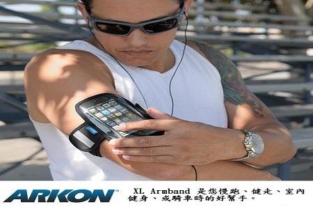 【ARKON】XL 螢幕手機專屬運動臂套 (ARKON XL ARMBAND)