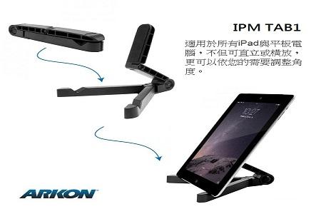 【ARKON】便攜可調式iPad / 平板電腦萬用支架 (ARKON IPM-TAB1)
