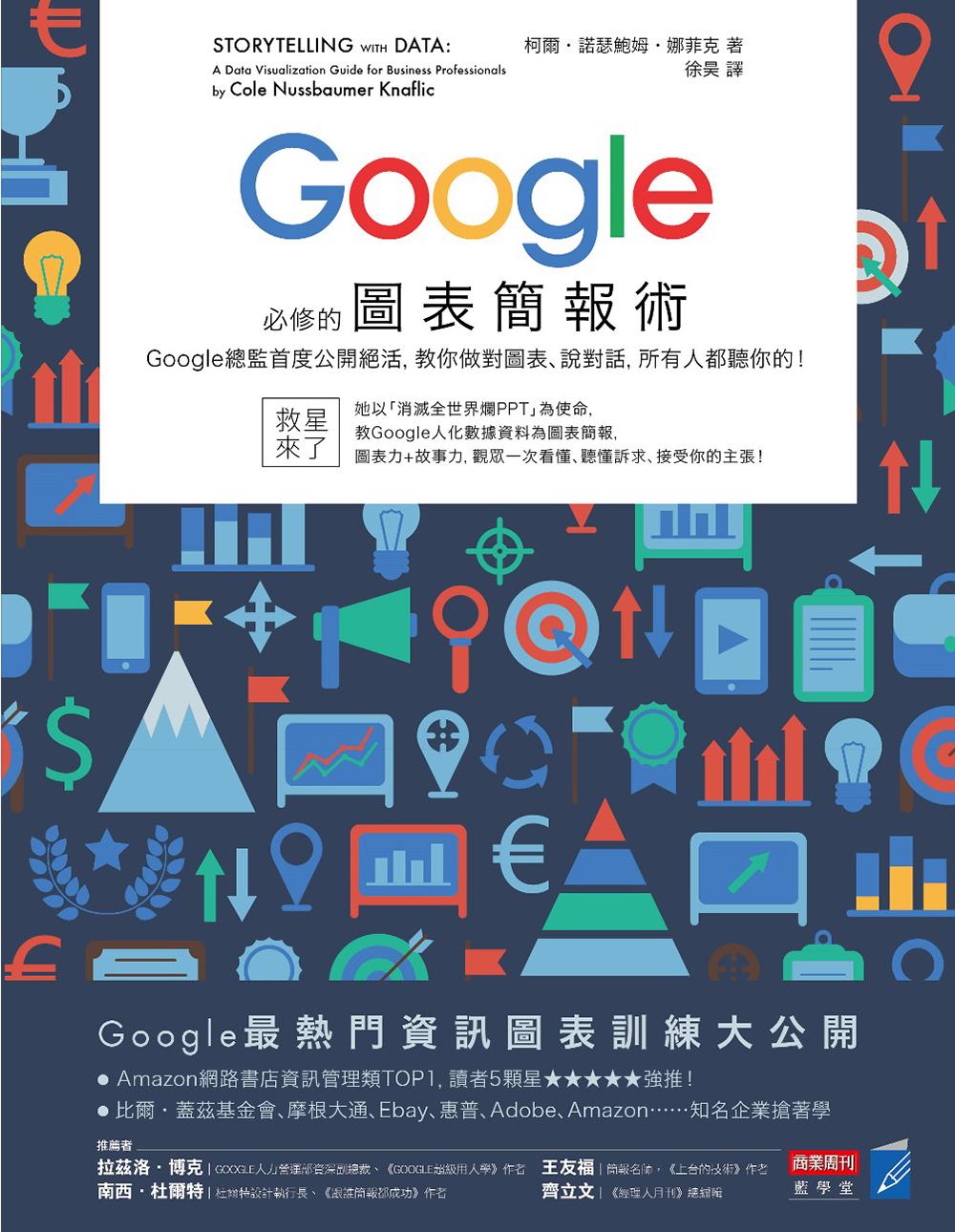 Google必修的圖表簡報術