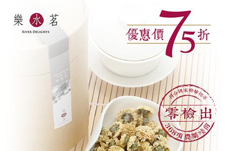 《樂水茗》自然農耕 台灣茶-菊花茶 2014年 120g (1罐+2個環保包裝)