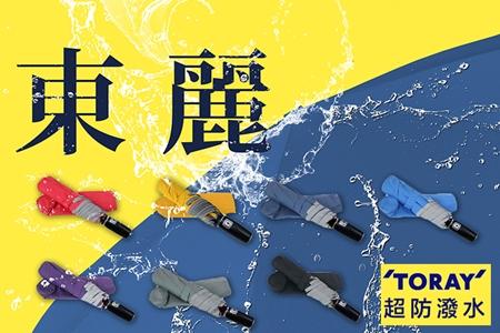 快乾自動傘 日本東麗-型男皮革自動傘-黃色/黃色