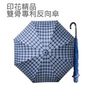 反向傘 印花精品雙骨專利反收傘-時尚藍格 【買一送一】贈品不挑色