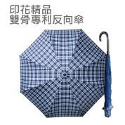 反向傘 印花精品雙骨專利反收傘-時尚藍格