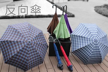 反向傘 印花精品雙骨專利反收傘-時尚藍格/時尚藍格