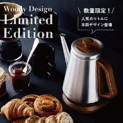 recolte日本麗克特Libre 經典快煮壺/木紋限定款