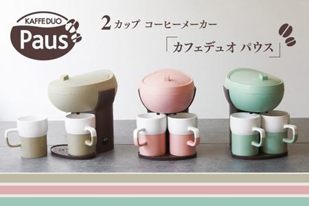 雙人咖啡機 - 薄荷綠 recolte日本麗克特Paus