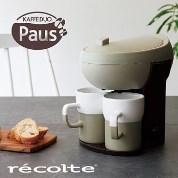 雙人咖啡機 - 杏仁棕 recolte日本麗克特Paus