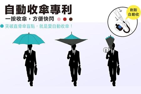 【Make Shine】速乾自動反向傘(東麗酒伊面料)2色任選/雲彩粉