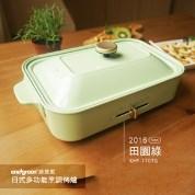 日式多功能烹調烤爐-田園綠