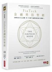 FinTech金融科技聖經