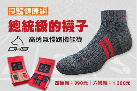 商周x黑狗兄 高透氣慢跑機能襪/紅M*3、灰L*3 (禮盒)