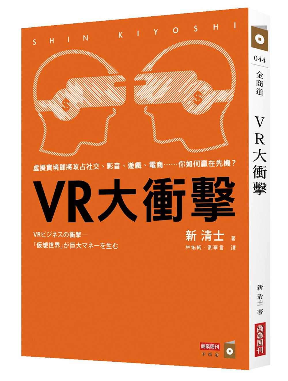 VR大衝擊