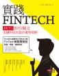 實踐FINTECH:BCG教你擬定金融科技的最佳優勢策略
