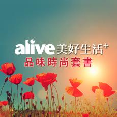 alive 品味時尚套書