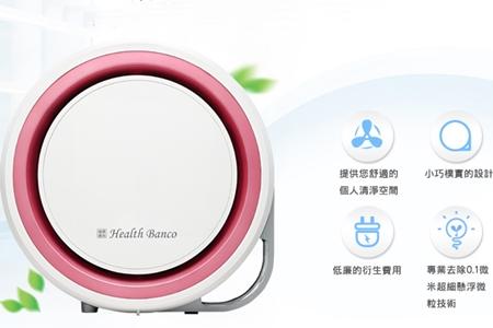 空氣清淨機 健康寶貝HB-R1BF2025 旗艦款/粉色