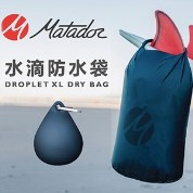 Droplet XL 超輕型大容量防水水滴袋