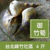 台北綠竹社區【新鮮御竹筍】4斤裝