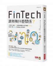 FinTech跟我有什麼關係?