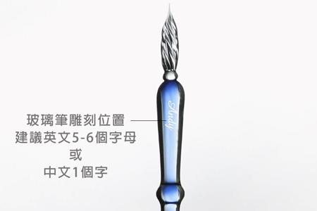玻璃筆 客製雕刻玻璃筆(贈花梨木收納盒)/A酒紅色