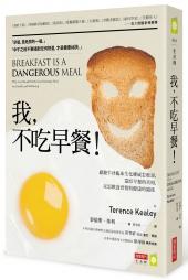 我,不吃早餐!