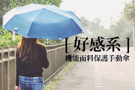 雨傘 機能面料49吋手開大傘/滄海藍/滄海藍