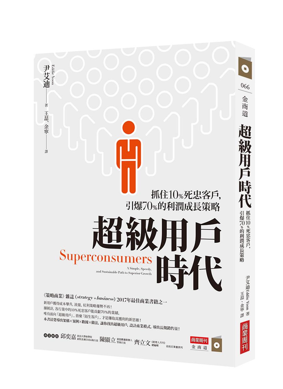 超級用戶時代:抓住10%死忠客戶,引爆70%的利潤成長策略