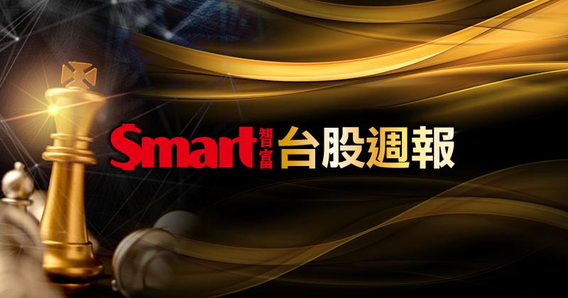 Smart智富台股戰情室