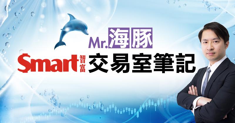 Smart智富海豚交易室筆記