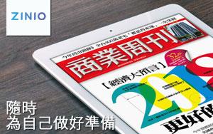 【新訂】商周(電子)一年52期2,950元