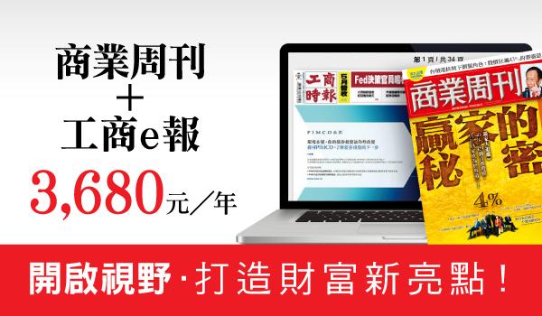 新訂商周(電子)一年52期+工商e報(全功能版)一年期3,680元,加碼送工商e報2個月