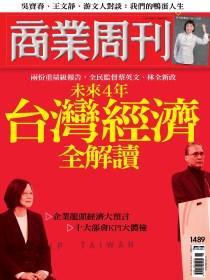 未來4年 台灣經濟全解讀