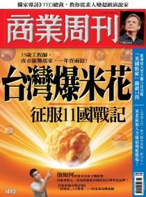 台灣爆米花 征服11國戰記